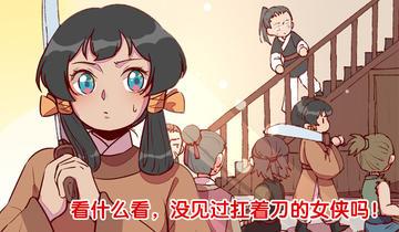 爆笑小萌妃第52话 藏宝图