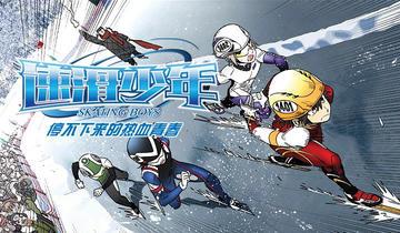 速滑少年第111话 速滑少年第二季25
