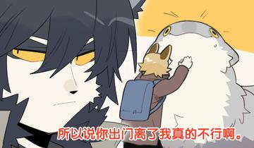 猫男子与犬男子第247话 小毛的重要性