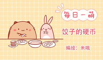 肥喵与兔纸第254话 饺子的硬币
