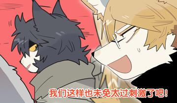 猫男子与犬男子第249话 遇到麻烦了!