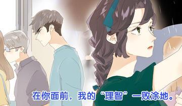 """男装店与""""公主殿下""""第153话 情难自禁"""