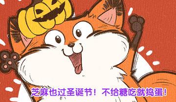 一品芝麻狐番外5话 万圣节