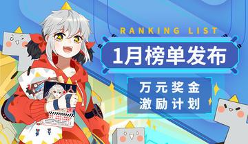 漫漫编辑部漫漫1月月度榜单公布