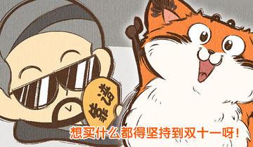 一品芝麻狐番外6话 双十一