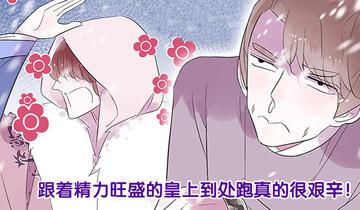 中华熊猫房第111话 胡椒宴