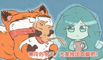 一品芝麻狐番外9话 芝麻小暖炉!
