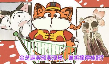 一品芝麻狐番外13、14话 金芝麻奖