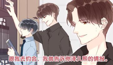 论不良少年的改造计划第62话 他认识泽久熙?!