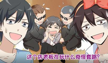 女武神也想谈恋爱第三十三话  力量失控?!
