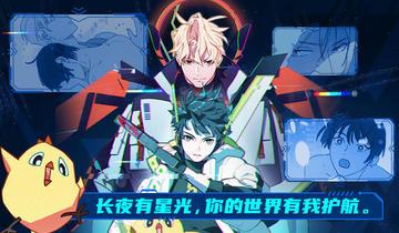 长洲Chapter 7:朋友