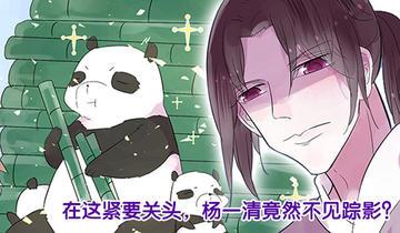 中华熊猫房第117话 关爱学生