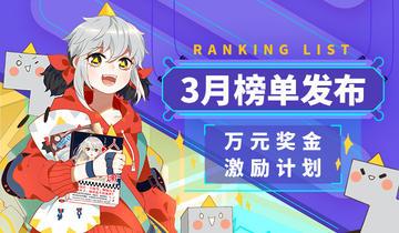 漫漫编辑部漫漫3月月度榜单公布
