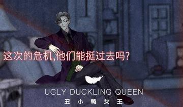 丑小鸭女王第49话 反击
