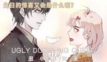 丑小鸭女王第50话 生日惊喜(上)