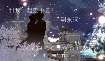 丑小鸭女王第50话 生日惊喜(下)