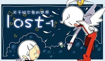 关于珀尔兔的世界第11话:lost-1