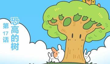 关于珀尔兔的世界第17话:恐高的树
