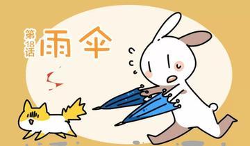 关于珀尔兔的世界第18话:雨伞