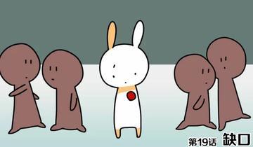 关于珀尔兔的世界第19话:缺口