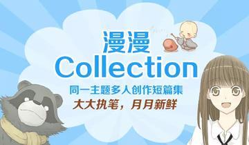 漫漫Collection公告