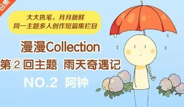 漫漫Collection雨天奇遇②-雨(阿钟)