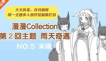 漫漫Collection雨天奇遇记⑤-雨祭(米哦)