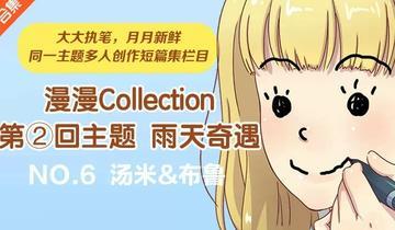 漫漫Collection雨天奇遇记⑥-躲雨的伙伴(汤米X布鲁)