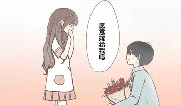 猫系男,犬系女第43话:愿意嫁给我吗