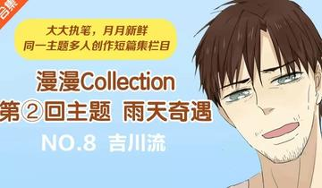 漫漫Collection雨天奇遇记⑧-下雨天(吉川流)