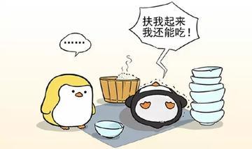 企鹅北游记第23话 差点怀疑人生