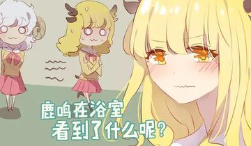 ZOO第19话 鹿鸣大惊失色!