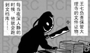 大理寺外传第3话    作死王七为何深夜来到文档库…?