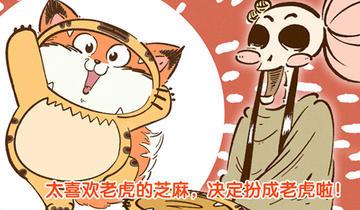 一品芝麻狐番外30话 老虎爱