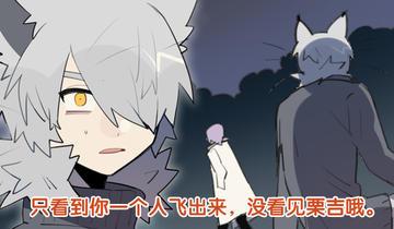 猫男子与犬男子第285话 栗吉被困?!
