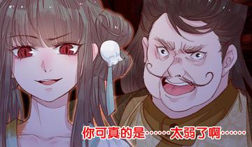 妖孽双修么第42话 戏耍