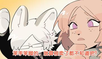 猫男子与犬男子第292话 公主?!