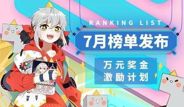 漫漫编辑部漫漫7月月度榜单公布