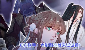 妖孽双修么第46话 自不量力