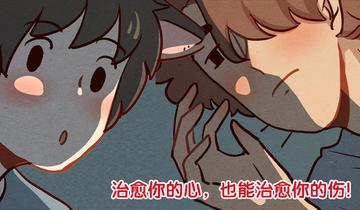 喂,看见耳朵啦第318话  领养日(三)