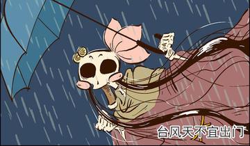 一品芝麻狐番外 第43话  台风天
