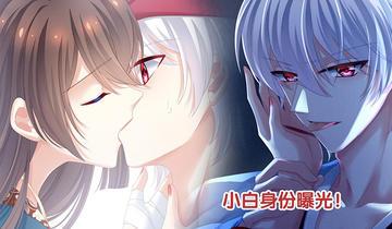 女帝的后宫第161话 少年的初吻