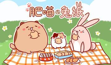 肥喵与兔纸第290话 甜甜圈
