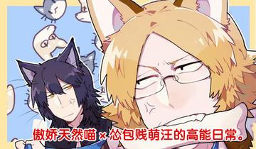 猫男子与犬男子第300话 直播