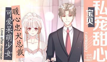 私宠甜心宝贝第119话 这婚礼还办吗?