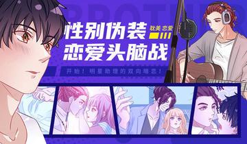 恋爱谎言第75话 会上社会新闻啊!