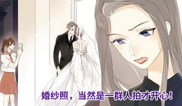 """男装店与""""公主殿下""""第211话 幸福一刻"""