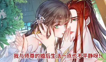 妖孽双修么第73话 金莲落花