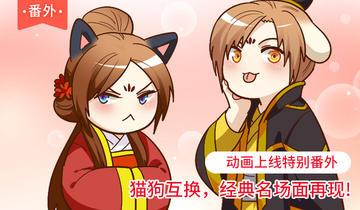 两不疑动画特别番外1  猫狗互换