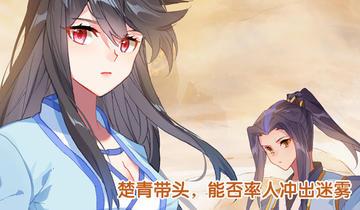元尊第312话  战斗形态(上)